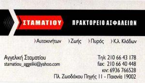 ΑΣΦΑΛΕΙΕΣ ΣΤΑΜΑΤΙΟΥ (ΣΤΑΜΑΤΙΟΥ ΑΓΓΕΛΙΚΗ)