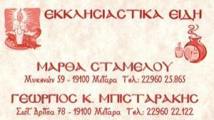 ΜΠΙΣΤΑΡΑΚΗΣ ΚΩΝΣΤΑΝΤΙΝΟΣ