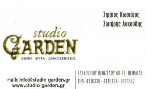 STUDIO GARDEN (ΛΥΚΟΥΔΗΣ ΣΩΤΗΡΙΟΣ)