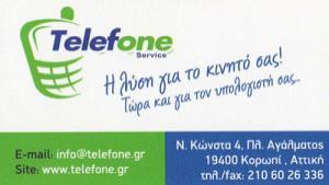 TELEFONE SERVICE (ΧΡΥΣΙΚΟΣ ΣΠΥΡΙΔΩΝ)