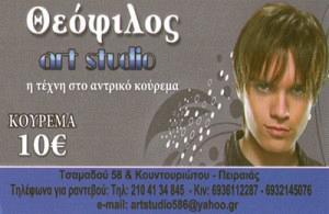 ART STUDIO (ΤΣΙΚΡΙΚΑΣ ΘΕΟΦΙΛΟΣ)