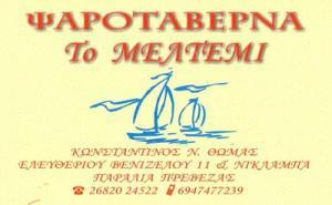 ΜΕΛΤΕΜΙ (ΘΩΜΑΣ ΚΩΝΣΤΑΝΤΙΝΟΣ)