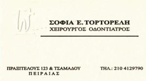 ΤΟΡΤΟΡΕΛΗ ΣΟΦΙΑ