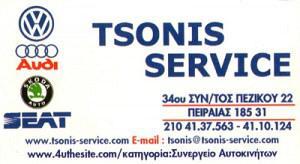 TSONIS SERVICE (ΤΣΩΝΗΣ ΙΩΑΝΝΗΣ)
