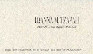 ΤΖΑΡΔΗ ΙΩΑΝΝΑ & ΨΑΡΡΟΣ ΚΩΝΣΤΑΝΤΙΝΟΣ