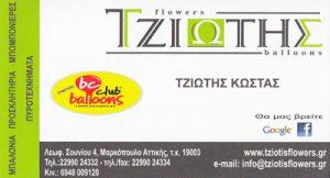 TZIOTIS FLOWERS (ΤΖΙΩΤΗΣ ΚΩΝΣΤΑΝΤΙΝΟΣ)