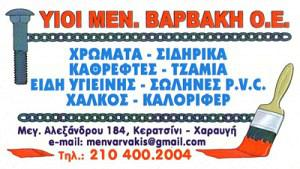 ΒΑΡΒΑΚΗΣ ΚΩΝΣΤΑΝΤΙΝΟΣ