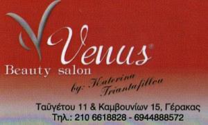 VENUS (ΤΡΙΑΝΤΑΦΥΛΛΟΥ ΑΙΚΑΤΕΡΙΝΗ)