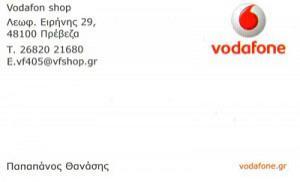 VODAFON SHOP (ΠΑΠΑΠΑΝΟΣ ΑΘΑΝΑΣΙΟΣ & ΣΙΑ ΟΕ)