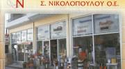 ΧΟΡΤΗ & ΝΙΚΟΛΟΠΟΥΛΟΥ ΟΕ