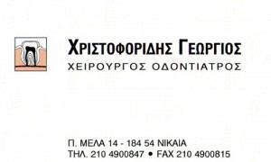 ΧΡΙΣΤΟΦΟΡΙΔΗΣ ΓΕΩΡΓΙΟΣ
