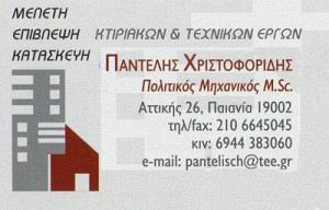 ΧΡΙΣΤΟΦΟΡΙΔΗΣ ΠΑΝΤΕΛΕΗΜΩΝ