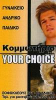 YOUR CHOICE (ΕΦΡΑΙΜΙΔΟΥ ΣΒΕΤΛΑΝΑ)