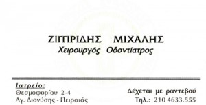 ΖΙΓΓΙΡΙΔΗΣ ΜΙΧΑΗΛ