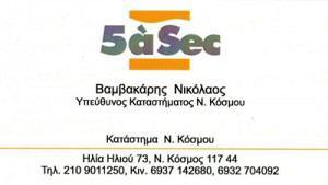 5ASEC (ΒΑΜΒΑΚΑΡΗΣ ΝΙΚΟΛΑΟΣ)