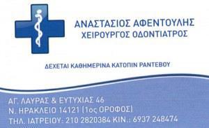 ΑΦΕΝΤΟΥΛΗΣ ΑΝΑΣΤΑΣΙΟΣ