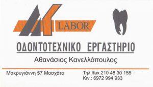 AK LABOR (ΚΑΝΕΛΛΟΠΟΥΛΟΣ ΑΘΑΝΑΣΙΟΣ)