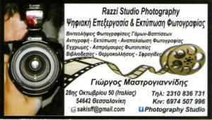 FOTO STUDIO SAKIS (ΜΑΣΤΡΟΓΙΑΝΝΙΔΗΣ ΑΘΑΝΑΣΙΟΣ)