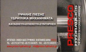 PRESCO HYDRAULICS (ΣΚΡΑΠΗΣ ΕΜΜΑΝΟΥΗΛ)
