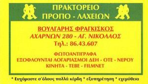 ΒΟΥΛΓΑΡΗΣ ΦΡΑΓΚΙΣΚΟΣ