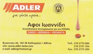 ADLER (ΑΦΟΙ ΙΩΑΝΝΙΔΗ & ΣΙΑ ΕΕ)