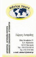 ADVICE TOURS (ΛΥΠΑΡΑΚΗΣ ΓΕΩΡΓΙΟΣ)