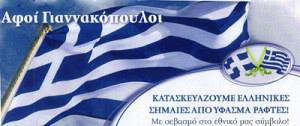 ΑΦΟΙ ΓΙΑΝΝΑΚΟΠΟΥΛΟΙ ΟΕ