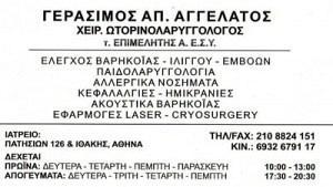 ΑΓΓΕΛΑΤΟΣ ΓΕΡΑΣΙΜΟΣ