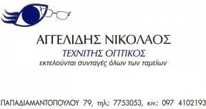ΑΓΓΕΛΙΔΗΣ ΝΙΚΟΛΑΟΣ