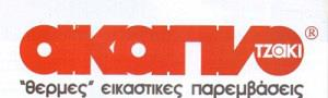 ΑΚΑΠΝΟ ΤΖΑΚΙ