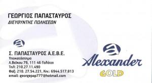 ALEXANDER GOLD (ΠΑΠΑΣΤΑΥΡΟΣ ΑΕΒΕ)