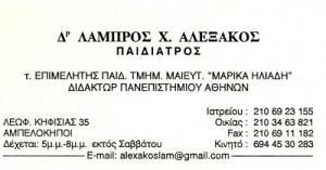 ΑΛΕΞΑΚΟΣ  ΛΑΜΠΡΟΣ