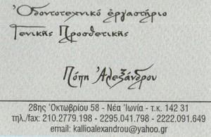 ΑΛΕΞΑΝΔΡΟΥ ΚΑΛΛΙΟΠΗ