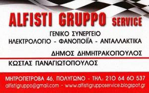 ALFISTI GRUPPO (ΔΗΜΗΤΡΑΚΟΠΟΥΛΟΣ & ΠΑΝΑΓΙΩΤΟΠΟΥΛΟΣ ΟΕ)