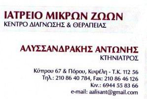 ΑΛΥΣΣΑΝΔΡΑΚΗΣ ΑΝΤΩΝΙΟΣ