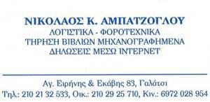 ΑΜΠΑΤΖΟΓΛΟΥ ΝΙΚΟΛΑΟΣ