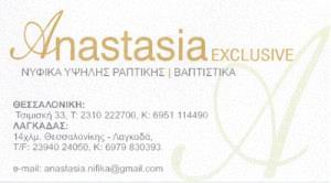ANASTASIA EXCLUSIVE (ΔΑΡΓΙΝΑΚΗ ΣΥΜΕΩΝΙΔΟΥ ΑΝΑΣΤΑΣΙΑ)