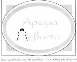 ΑΡΩΜΑ ΛΕΒΑΝΤΑ (ΤΟΤΣΗ ΜΕΡΟΠΗ)
