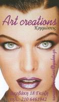 ART CREATION (ΚΙΣΣΑ ΟΥΡΑΝΙΑ)
