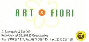 ART & FIORI (ΒΕΡΝΑΡΛΗΣ Δ & ΣΙΑ ΟΕ)