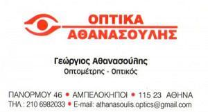 ΑΘΑΝΑΣΟΥΛΗΣ ΓΕΩΡΓΙΟΣ