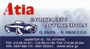 ATIA RENT A CAR (ΣΑΛΤΑΣ Ι & ΝΙΚΑΣ Α)