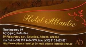 ATLANTIC HOTEL (ΜΠΙΝΗ Γ & ΜΠΙΝΗ Α ΕΠΕ)