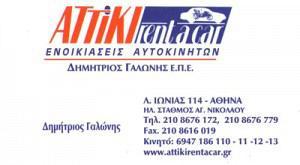 ATTIKI CAR RENTAL (ΓΑΛΩΝΗΣ Δ & ΓΑΛΩΝΗ ΠΑΡΑΣΚΕΥΗ)