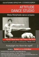 ATTITUDE DANCE STUDIO (ΜΑΡΙΝΟΥ ΑΝΝΑ ΜΑΡΙΑ)