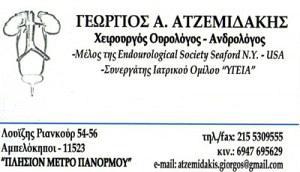 ΑΤΖΕΜΙΔΑΚΗΣ ΓΙΩΡΓΟΣ
