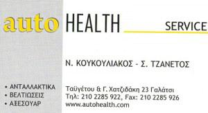AUTO HEALTH (ΚΟΥΚΟΥΛΙΑΚΟΣ Ν & ΤΖΑΝΕΤΟΣ Σ ΟΕ)