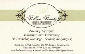 BELLINO BEAUTY (ΖΑΛΩΝΗ ΤΟΜΑΖΙΝΑ)