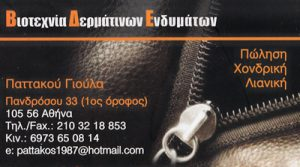 BEST FACTORY (ΠΑΤΤΑΚΟΥ ΠΑΝΑΓΟΥΛΑ)