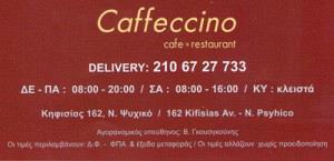 CAFFECCINO (ΓΕΥΣΕΙΣ ΠΑΝΙΝΙ ΕΠΕ)